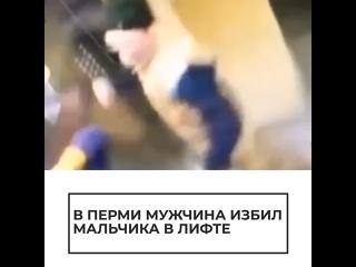 В Перми мужчина избил мальчика в лифте