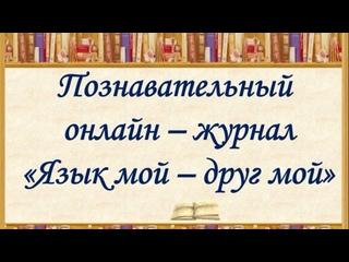 """Познавательный онлайн-журнал """"Язык мой - друг мой"""""""