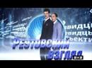 Реутов ТВ Сезон 1 - Серия 9