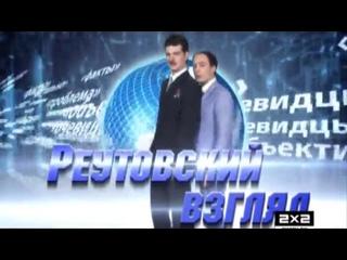 Реутов ТВ: Сезон 1 - Серия 9