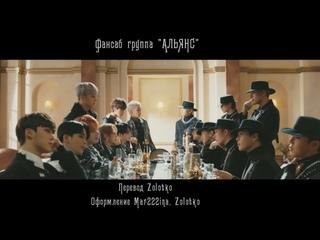 ATEEZ - 'Answer'  [rus karaoke]
