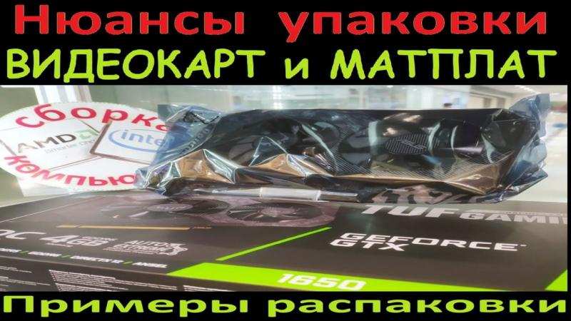 Нюансы упаковки ВИДЕОКАРТ и МАТПЛАТ Примеры распаковки Защита перед клиентом при продаже TUF 1650