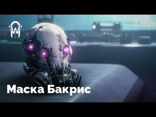 Wakai Inc. Маска Бакрис