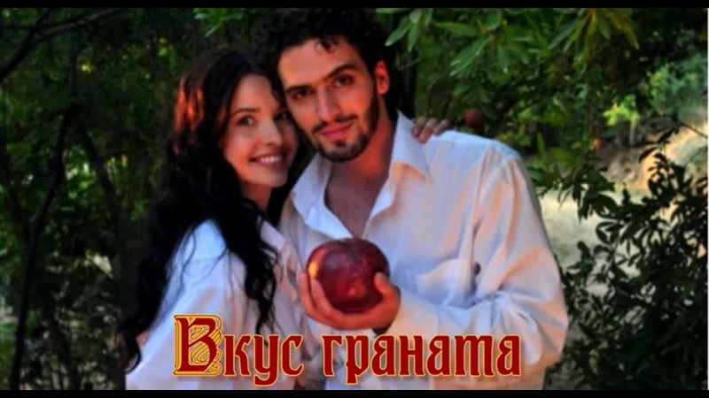 Вкус Граната 1 16 серия Мелодрама Русские сериалы