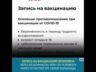 Коронавирус: полезная информация о вакцинации в Югре