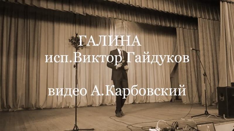ГАЛИНА исп Виктор Гайдуков