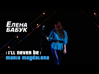 "(I'll never be) Maria Magdalena | Елена Бабук | Мировые хиты 80-х | Театр ""Территория мюзикла"""