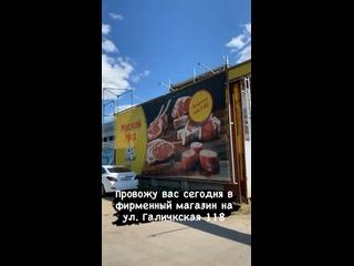 "Video by ООО ""Мясной Мир"""