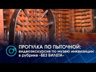 ПРОГУЛКА ПО ПЫТОЧНОЙ: видеоэкскурсия по музею инквизиции в рубрике БЕЗ БИЛЕТА
