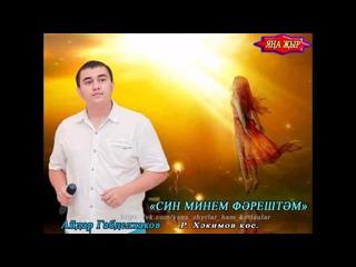 Айдар Габделхаков