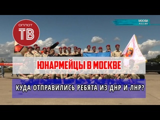 🇷🇺 Юнармейцы в Москве