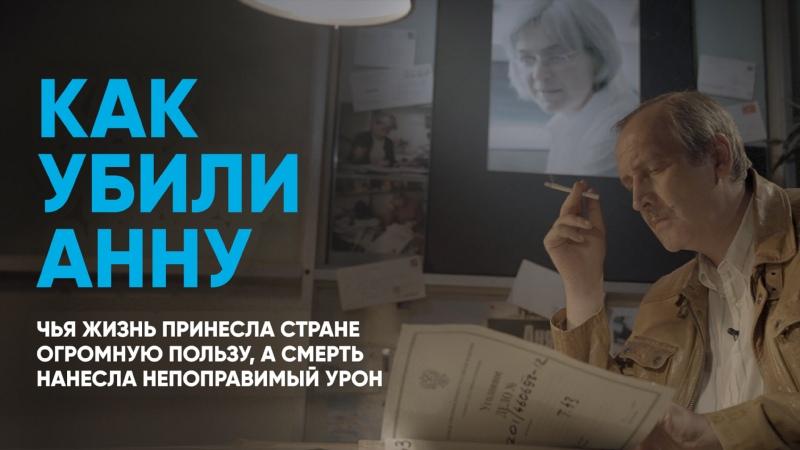 Как убили Анну Трейлер фильма Новой газеты