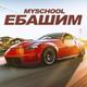 MySchool - Ебашим