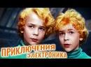 Приключения Электроника Николай Караченцев