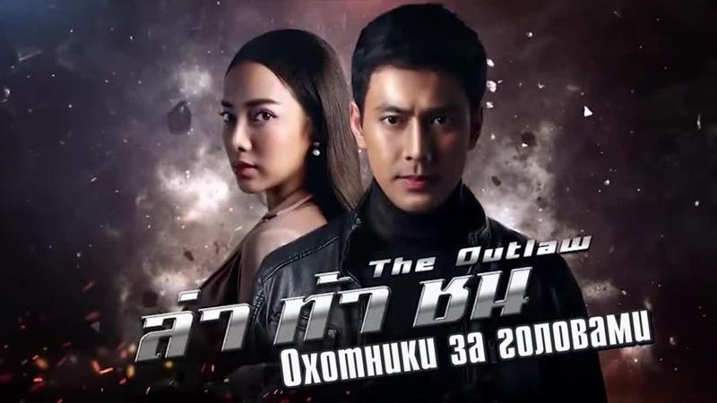 Тизер рус саб Охотники за головами Lah Tah Chon Таиланд 2020 год 7 канал