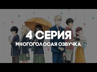 [AniRise] 4 серия | Не называй это любовью! в русской ОЗВУЧКЕ