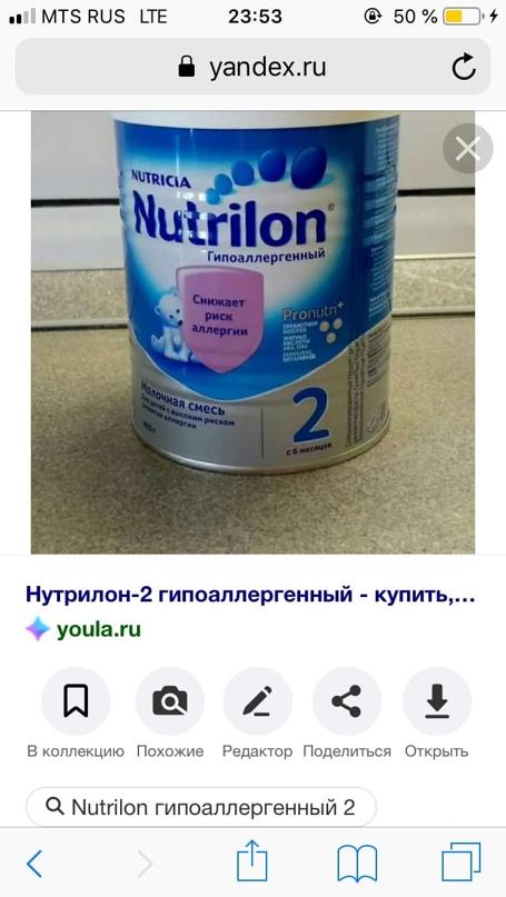 Купить NUTRILON Смесь детская, номер | Объявления Орска и Новотроицка №13626