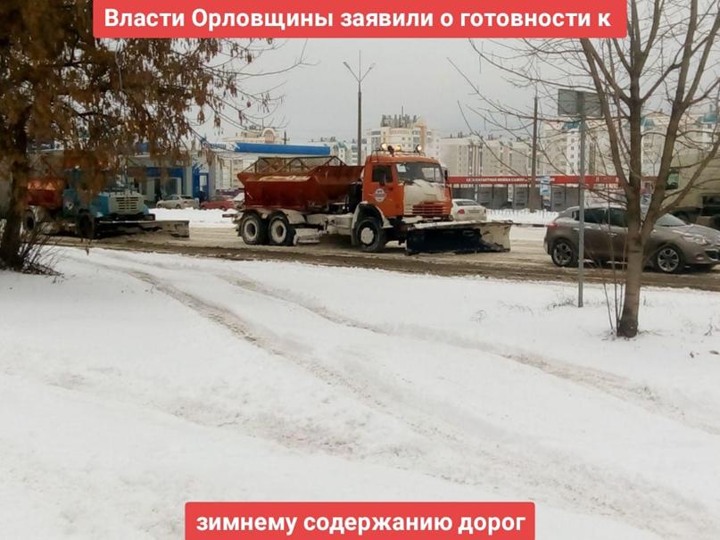 Власти Орловщины заявили о готовности к зимнему содержанию дорог