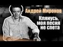 Андрей Миронов. Клянусь, моя песня не спета