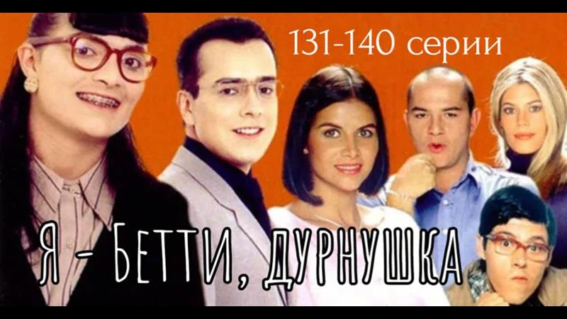 Я Бетти дурнушка 131 140 серии из 169 драма мелодрама комедия Колумбия 1999 2001