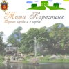 Информационный портал города Коростеня