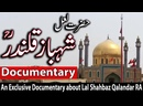 Hazrat_Lal_Shahbaz_Qalandar_RA_Documentary__Syed_Mohammad_Usman_Marwandi__Mehrban_Ali360p.mp4