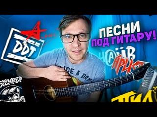 #118 Песни под гитару  Любэ Киш ДДТ Би2 Тальков