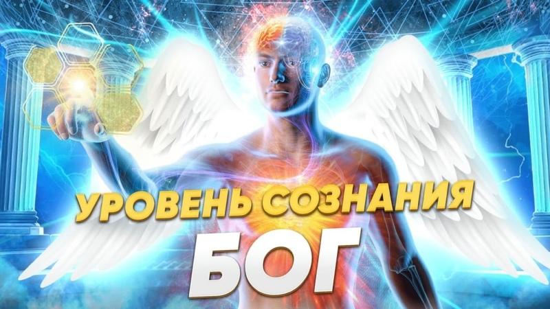 Уровень сознания Бог Бессмертное безатомарное тело сознания и генетика Бога