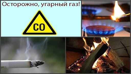 Внимание, угарный газ!
