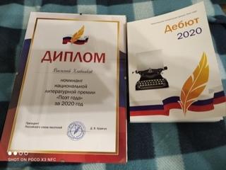 Василий Хлебников - читаю свои стихи со сборника Дебют 2020.