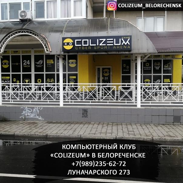 💻Компьютерный клуб [club203694486|@colizeumcamp_be...