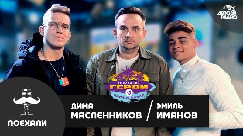 Блогеры Масленников и Иманов об участии в шоу Последний герой-2021 и собственных шоу на Занзибаре