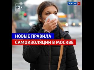 В Москве изменили правила самоизоляции из-за коронавируса — Россия 1