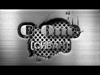 C-One (Сиван) ft. dimaknop - Синдром Котара (IVAN REYS Prod)
