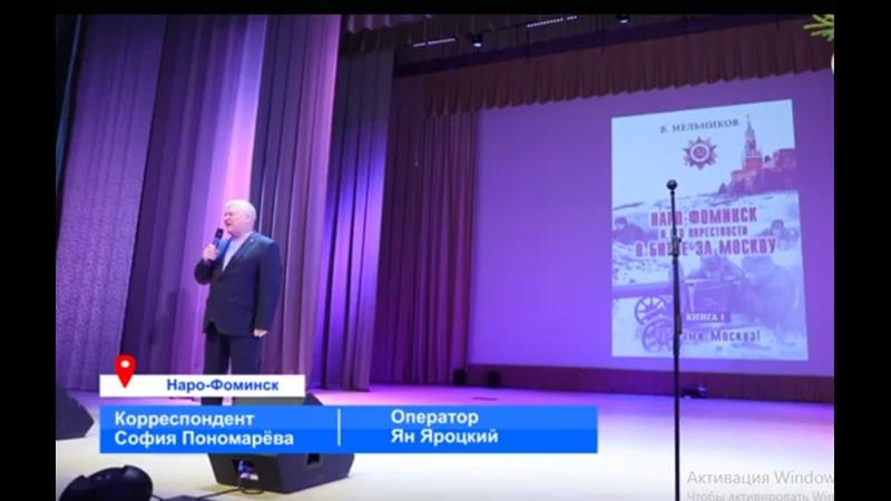 Презентация новой книги краеведа Владимира Мельникова Репортаж Софии Пономаревой и Яна Яроцкого