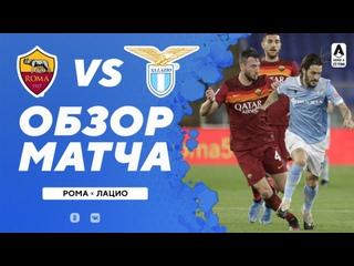 «Рома» – «Лацио». Обзор матча
