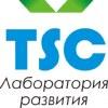 ТСК, лаборатория развития
