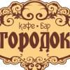 "Ресторан ""Городок"""