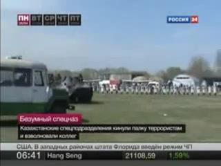 Безумный спецназ Казахстана - палка Шайтан