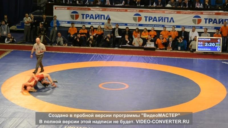 Турнир Кубок Медведя 2016 Финал Ж 55 кг Hanchar Sidakova