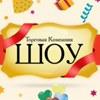 ТК ШОУ. Воздушные шары и товары для праздника