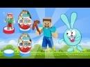 Киндер Сюрприз Майнкрафт Игрушки На Русском Языке. Мультики Для Детей.