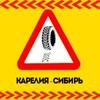 «Карелия-Сибирь» | Шины | Диски | Аккумуляторы|