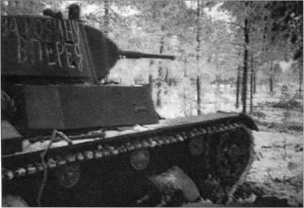 Советский лёгкий танк Т-26 с лозунгом «За Родину. Вперёд» во время советско-финской войны