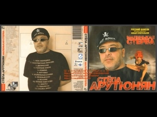 Степан Арутюнян (Спартак) «Маленькая стерва» 2004