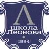 Shkola Leonova