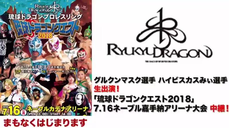 RDPW Ryukyu Dragon Quest 2018 (16.07.2018)