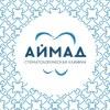 Стоматология АЙМАД. Калининград