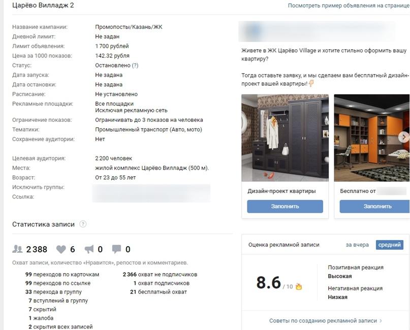 Объявление, направленное на лидогенерацию среди жителей ЖК Царево Вилладж, настройка — через геолокацию внутри рекламного кабинета ВК.