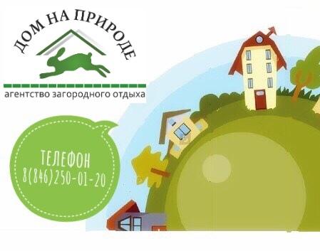 "ТК ""Дом на Природе"": турбазы Самары   группа"